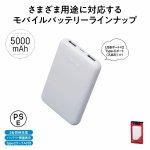 ノベルティ・粗品で人気の「モバイル充電器 5000mAh」