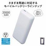 ノベルティ・粗品で人気の「モバイル充電器 20000mAh」