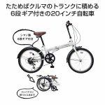 折畳自転車20インチ6段ギア ホワイト