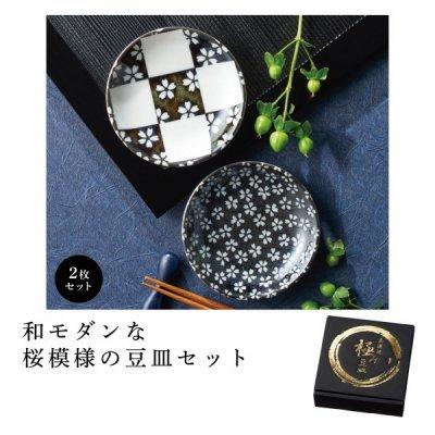 ノベルティ・粗品で人気の「【国産】美濃焼の極み 豆皿2枚組」