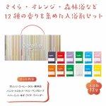 【国産】コロルティオ入浴剤12包入ギフトセット