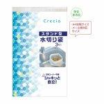 【国産】クレシア スタンド型水切り袋3枚入