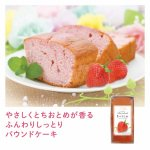 【国産】手作りとちおとめパウンドケーキ