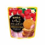 【国産】あまおういちごのふんわりクリームサンド
