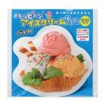 ノベルティ・粗品で人気の「 ハッピーなアイスクリーム保冷剤 1個」