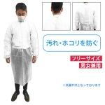 ノベルティ・粗品で人気の「 不織布二層防護服ガウンA」