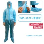 ノベルティ・粗品で人気の「 不織布一層防護服フリーサイズ」