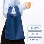 ノベルティ・粗品で人気の「 不織布レジバッグ(ランチサイズ) ディープブルー」