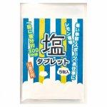 ノベルティ・粗品で人気の「 【国産】塩タブレット5包入(しおり付)」