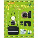 GO TO OUT!プレゼント100人用