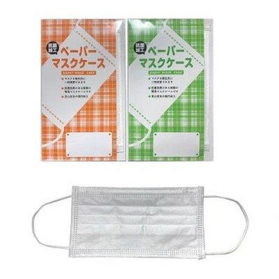 ノベルティ・粗品で人気の「 抗菌ペーパーマスクケース(マスク1枚入)」