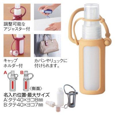 ノベルティ・粗品で人気の「シリコンケース付きスプレーボトル30ml(ベージュ)」