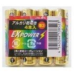 ノベルティ・粗品で人気の「EXPOWER アルカリ電池 単三 4P」