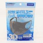 ノベルティ・粗品で人気の「3D冷感クールマスク 大人用サイズ3枚入り(グレー)」