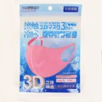 ノベルティ・粗品で人気の「3D冷感クールマスク 大人用サイズ3枚入り(ピンク)」