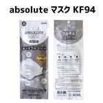 ノベルティ・粗品で人気の「 KF94マスク(ホワイト)」