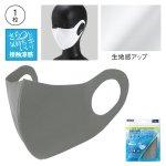 ノベルティ・粗品で人気の「 涼感洗えるマスク(1枚)(グレー)」