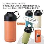 ノベルティ・粗品で人気の「 BE−SIDE ペットボトルクーラー■オレンジ」