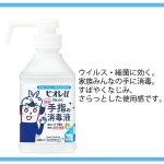 ノベルティ・粗品で人気の「 ビオレU 手指の消毒液携帯用400ml」