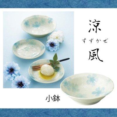 ノベルティ・粗品で人気の「 【国産】涼風(すずかぜ) 小鉢」