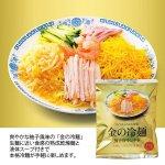 ノベルティ・粗品で人気の「 金の冷麺 柚子冷やし中華」