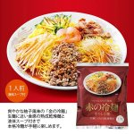 ノベルティ・粗品で人気の「 赤の冷麺 冷やし辛麺」