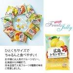 ノベルティ・粗品で人気の「 産地限定フルーツゼリー 広島レモン」