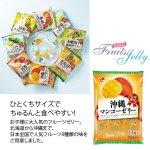 ノベルティ・粗品で人気の「 産地限定フルーツゼリー 沖縄マンゴー」