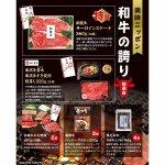 ノベルティ・粗品で人気の「 美味ニッポン 和牛の誇り抽選会30人用」