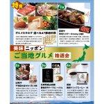 ノベルティ・粗品で人気の「 美味ニッポン ご当地グルメ抽選会50人用」