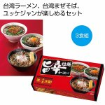 ノベルティ・粗品で人気の「 旨辛拉麺食べ比べ3食組」
