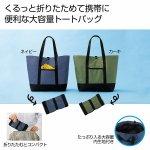 ノベルティ・粗品で人気の「 携帯便利 たっぷりトートバッグ 1個」