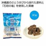 ノベルティ・粗品で人気の「 沖縄宝島 塩黒糖90g」