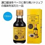 ノベルティ・粗品で人気の「 大地の恵み トリュフ風味醤油150ml」