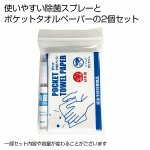 ノベルティ・粗品で人気の「 【国産】除菌スプレー衛生セット」