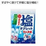 ノベルティ・粗品で人気の「 天塩の塩タブレット ラムネ味24g」