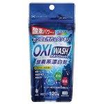 ノベルティ・粗品で人気の「 【国産】OXIWASH(オキシウォッシュ) 酸素系漂白剤 120g」