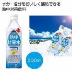 ノベルティ・粗品で人気の「 熱中対策水レモン味500ml」