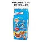 ノベルティ・粗品で人気の「伊藤園 香り薫るむぎ茶ティーパック54袋入」