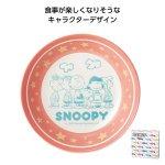ノベルティ・粗品で人気の「スヌーピー わくわくパスタ皿(ピンク)」