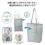 ノベルティ・粗品で人気の「 マスクポーチになる抗菌トートバッグ」
