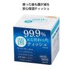 ノベルティ・粗品で人気の「【国産】99.9%菌にこだわったキューブティッシュ70W」