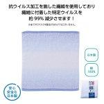 ノベルティ・粗品で人気の「 日本製 フルテクト加工 抗ウイルスウォッシュタオル」