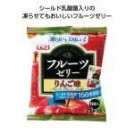 ノベルティ・粗品で人気の「凍らせて美味しいゼリー りんご味」