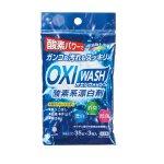 ノベルティ・粗品で人気の「【国産】OXI WASH(オキシウォッシュ)酸素系漂白剤35g×3包入」