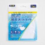 ノベルティ・粗品で人気の「涼感・洗える接触冷感マスク 1P」