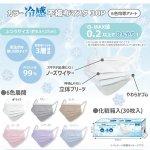 ノベルティ・粗品で人気の「カラー冷感不織布マスク 30P 1箱」