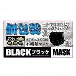 ノベルティ・粗品で人気の「個包装カラー不織布マスク50P(ブラック)」