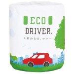 ノベルティ・粗品で人気の「ECO DRIVER1ロール(トイレットロール)」