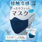 ノベルティ・粗品で人気の「 ぴったりフィットマスク(接触冷感) Sサイズ /ネイビー」